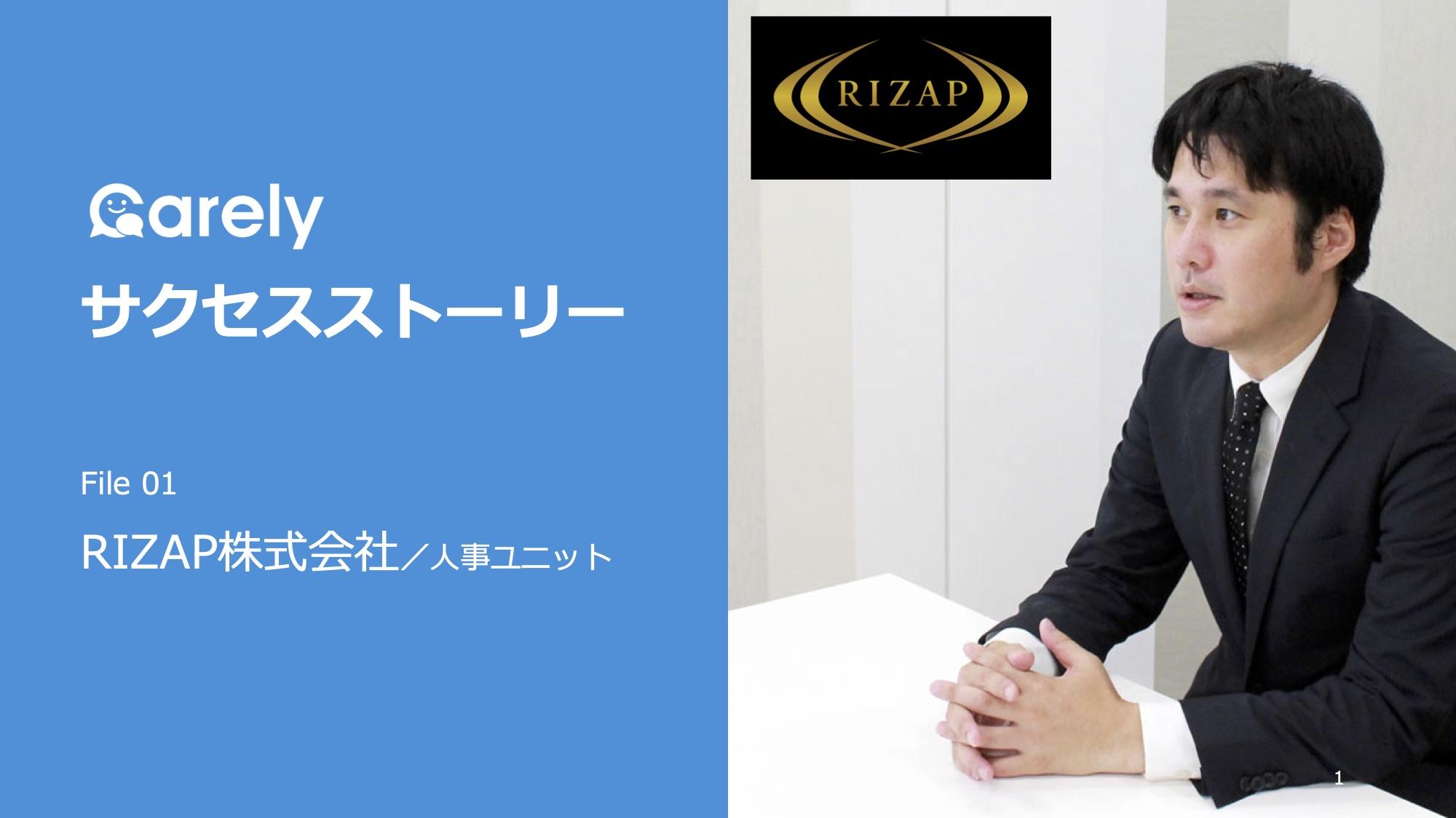 Carelyサクセスストーリー ~RIZAP株式会社~のサムネイル