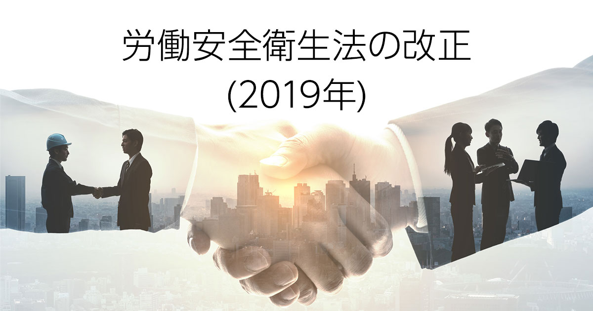 労働安全衛生法の改正(2019年)