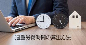 過重労働時間の計算式わかってますか?時間外労働の上限規制との関係