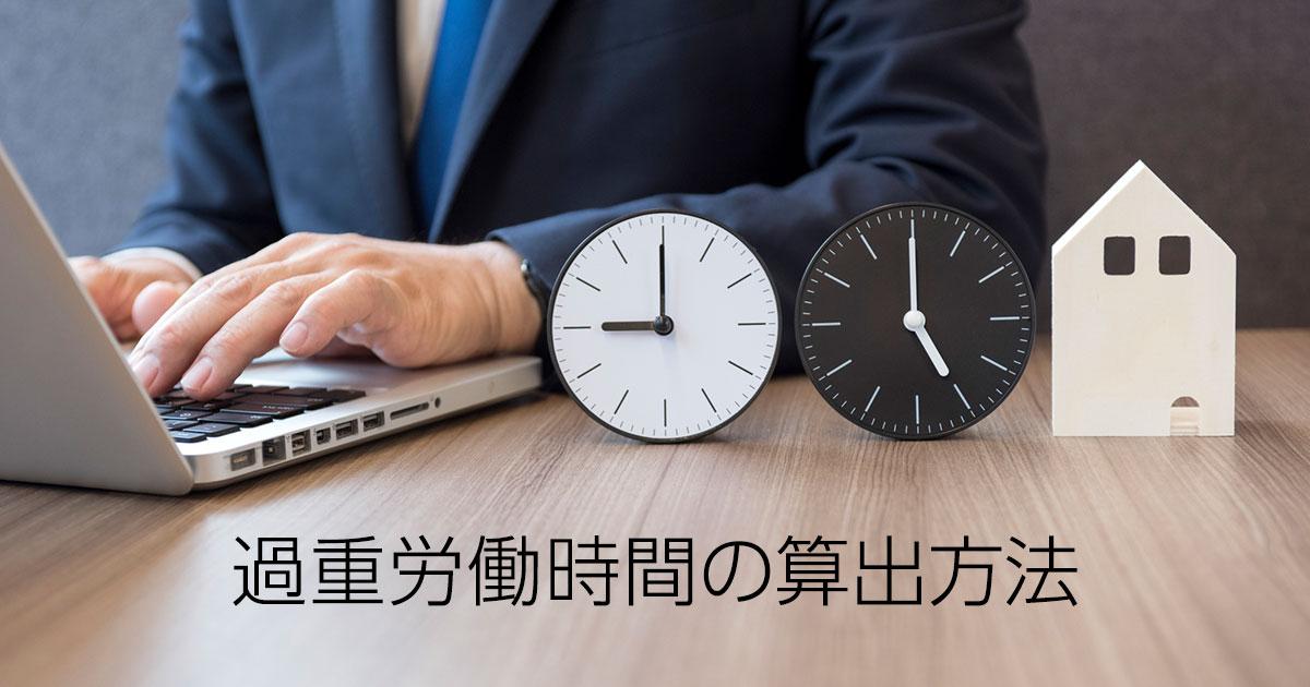 過重労働時間の算出方法
