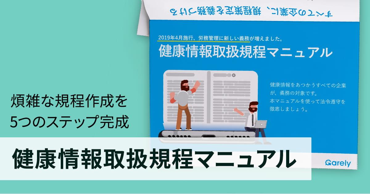 働き方改革の新しい義務『健康情報管理規定』の策定マニュアルのサムネイル