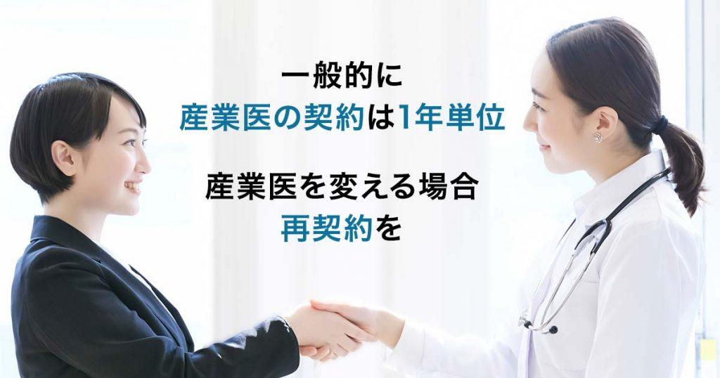 一般的に産業医の契約は1年単位です。産業医を変える場合は再契約を