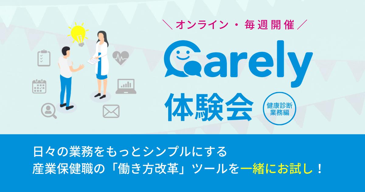 Carely体験会 8月 / オンラインで健康診断関連業務をデジタル化するのアイキャッチ画像