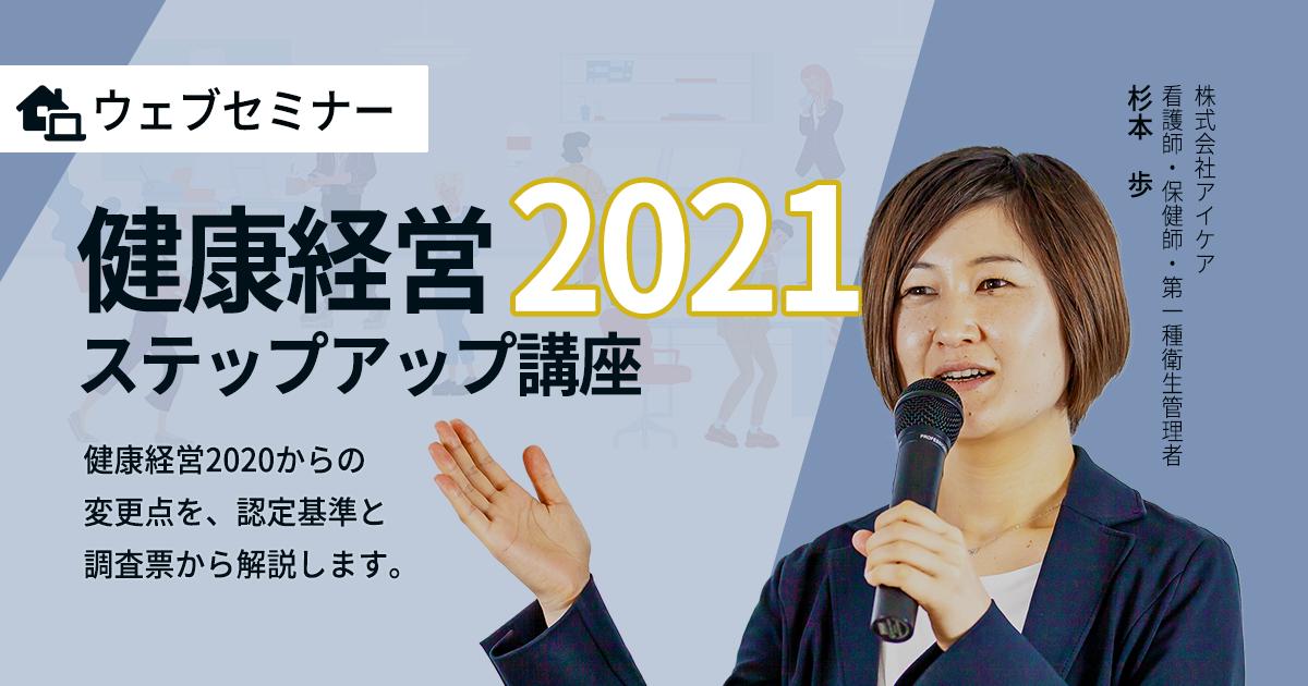 ウェブセミナー / 健康経営2021ステップアップ講座のサムネイル