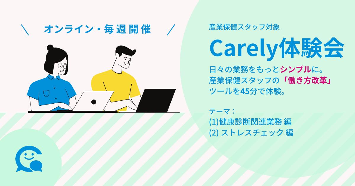 Carely体験会 10月 / オンラインで健康診断関連業務をデジタル化するのサムネイル