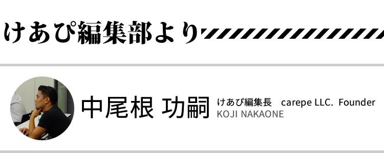 けあぴ編集部より