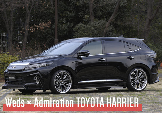 Weds × Admiration TOYOTA HARRIER