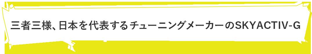 三者三様、日本を代表するチューニングメーカーのSKYACTIV-G