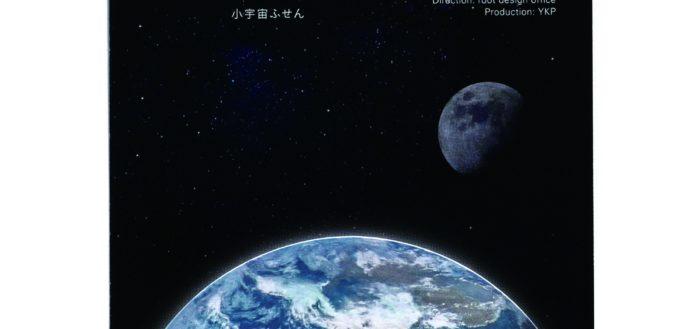 小宇宙ふせん(地球)