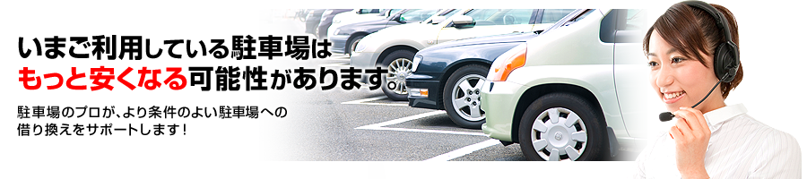 いまご利用している駐車場はもっと安くなる可能性があります。