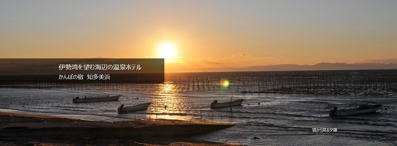 伊勢湾を望む知多美浜(奥田海岸)の海辺の宿