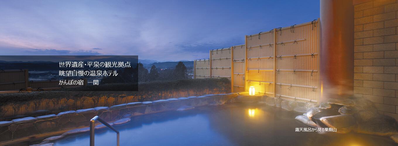 露天風呂から見る栗駒山
