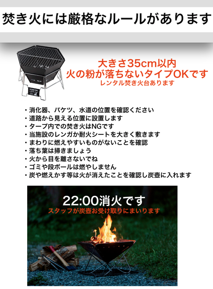 焚き火ルールをお守りください。焚き火をする場合には{料理・テント泊可}でスペースを確保してください。安全にご協力をお願いします。
