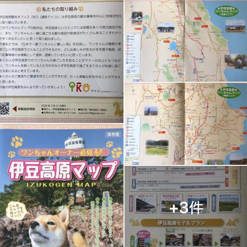 ここ伊豆高原では「日本で一番ワンちゃんに優しい町!」を目指しています。当施設もこの活動に参加しています!ワンちゃんペットちゃん大歓迎です!