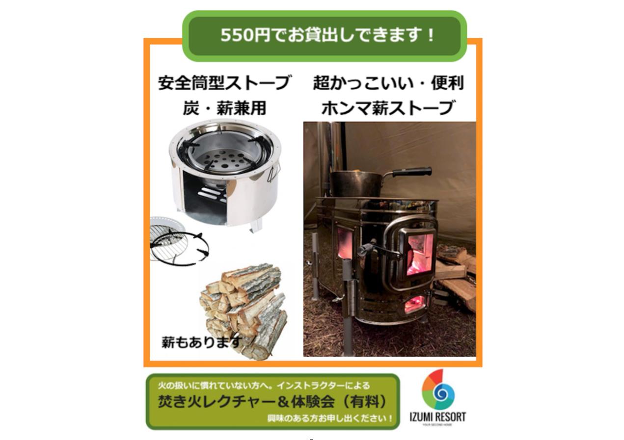 超かっこいいホンマの薪ストーブを超お安く550円でレンタル開始!安全な筒型ストーブは炭でも薪でも使える万能タイプ!