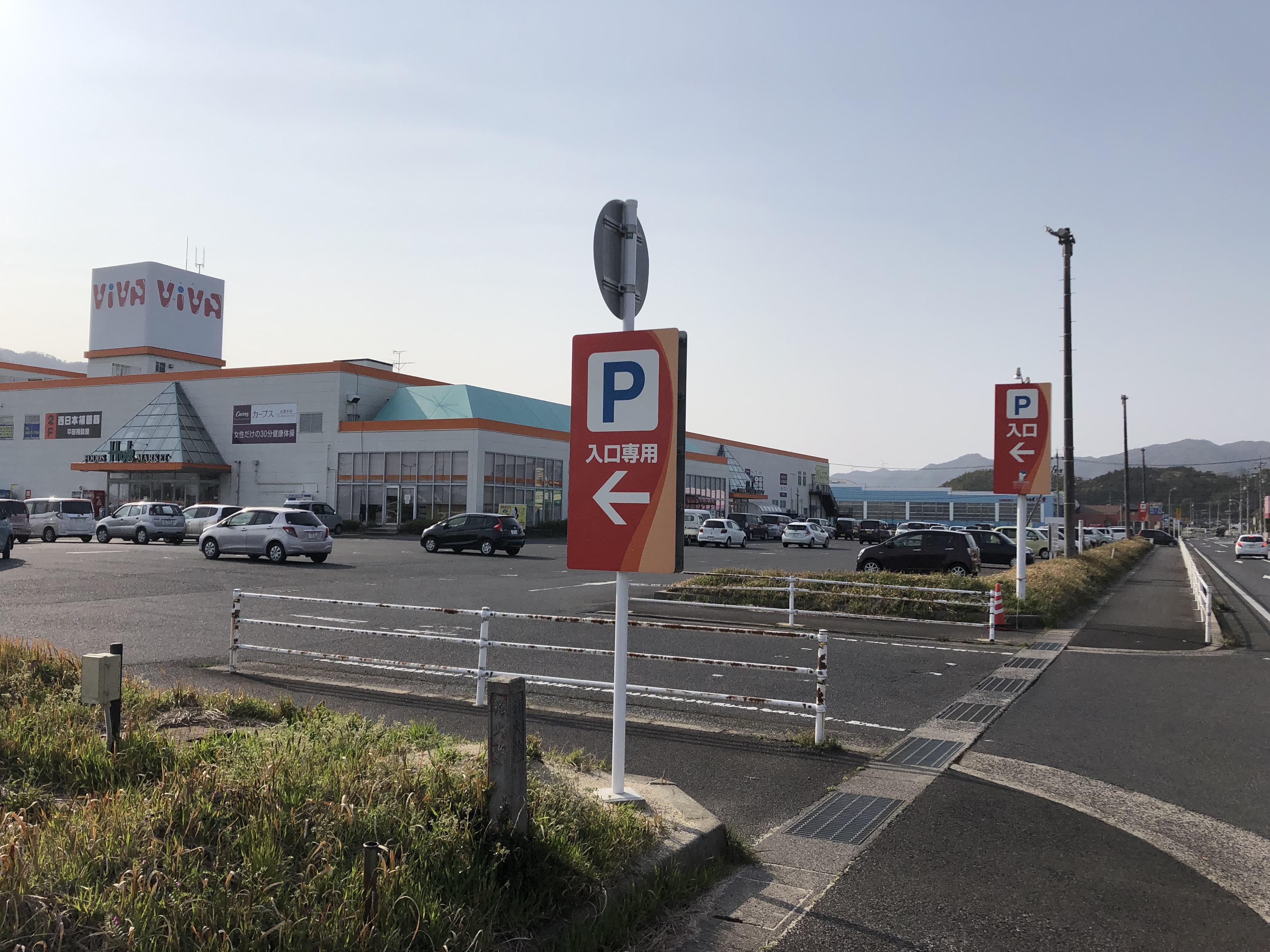 平田ショッピングセンターViVA入口専用となります。営業時間外はロープを張っていますが、外して入ってください。ロープは基に戻すのをお忘れなく。