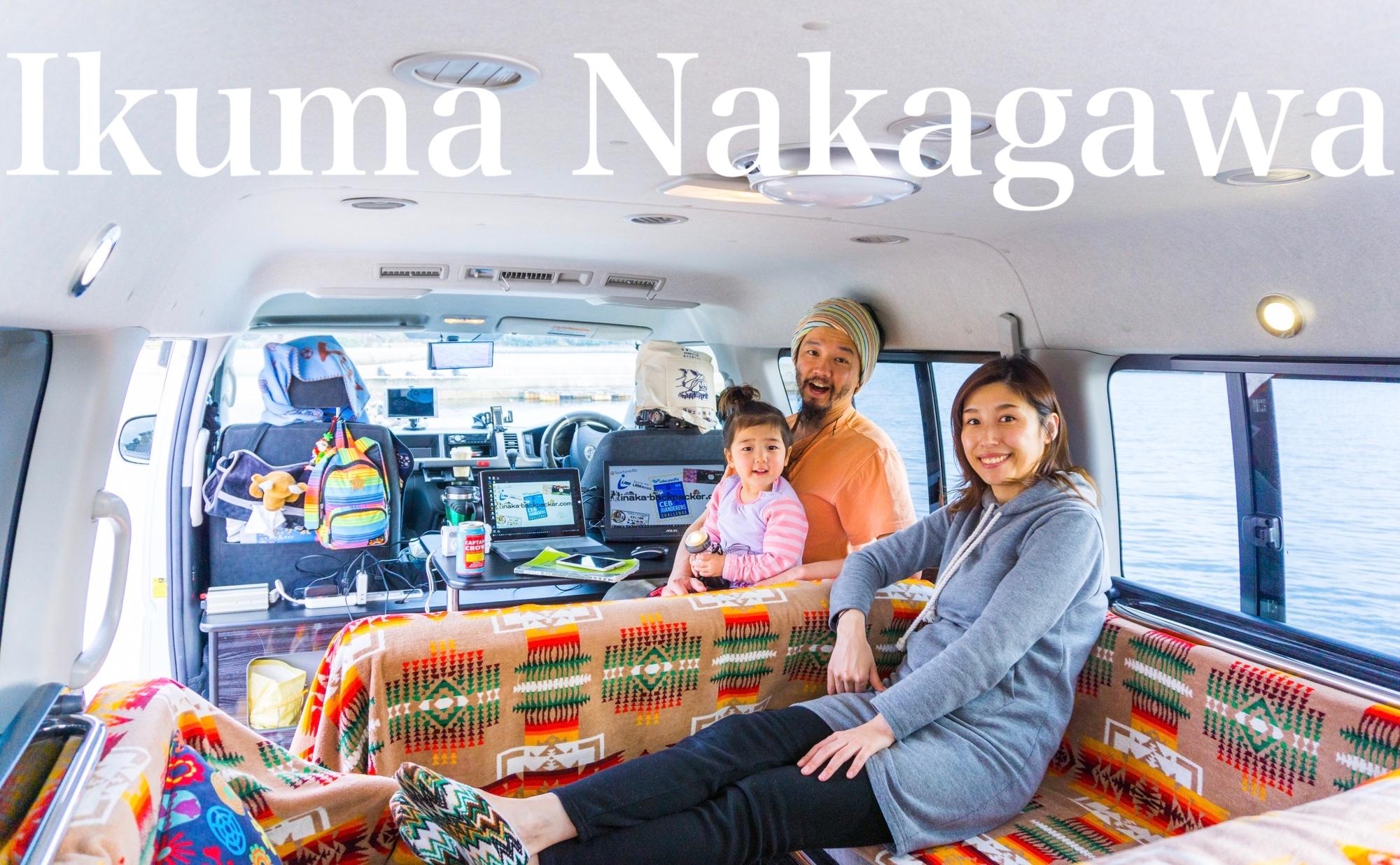 トヨタ・ハイエースで田舎旅。車旅で見えた新しいバックパッカーの姿| 中川生馬