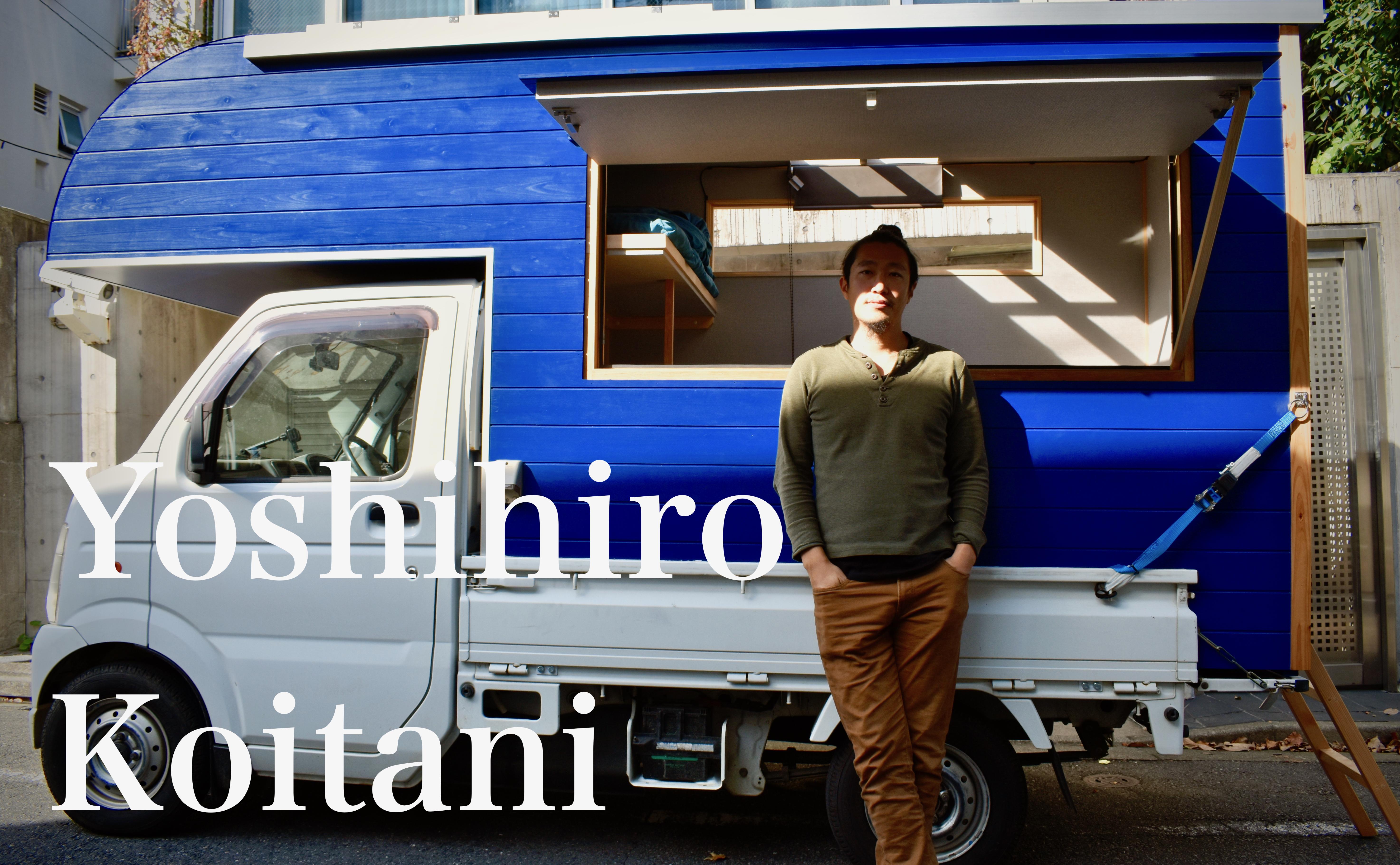現代を生きるヒッピーは、モバイルハウスで旅を革命する| 鯉谷ヨシヒロ