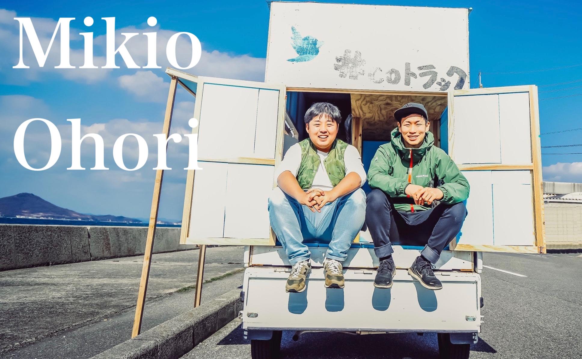 色々な生き方を集めるため。私はモバイルハウスで日本全国旅をした| 大堀幹生