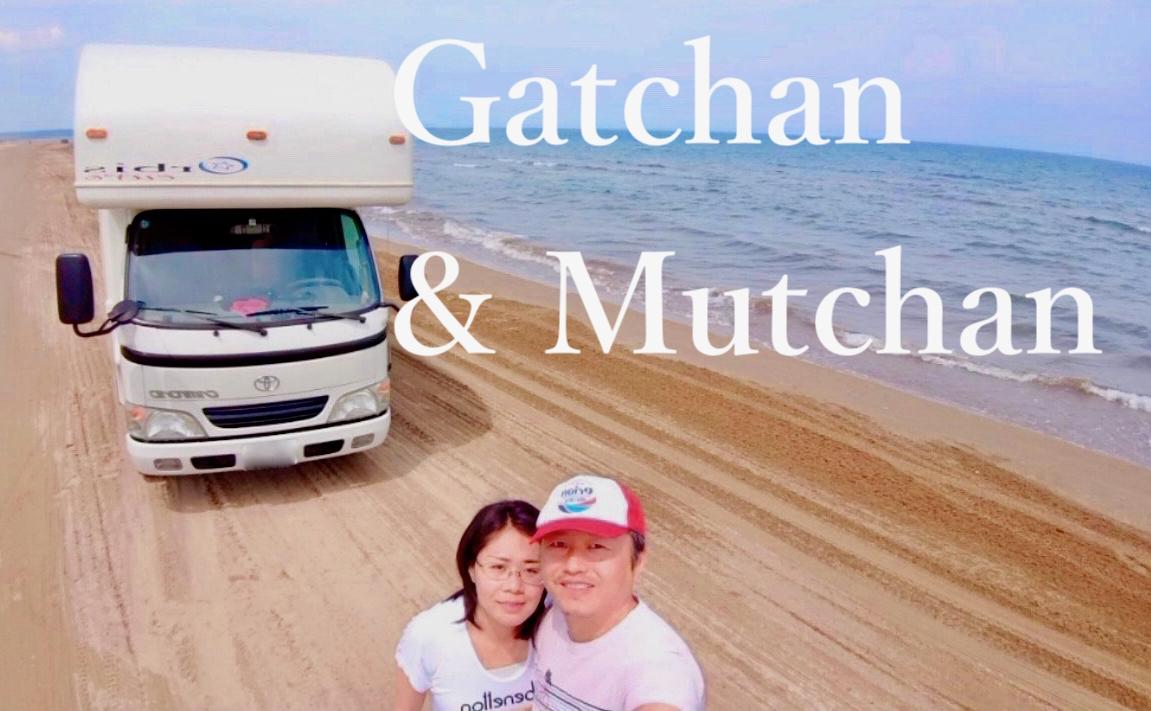 日本一周という夢を叶えるため、夫婦で闘病しながらキャンピングカー旅に出た|がっちゃん&むっちゃん