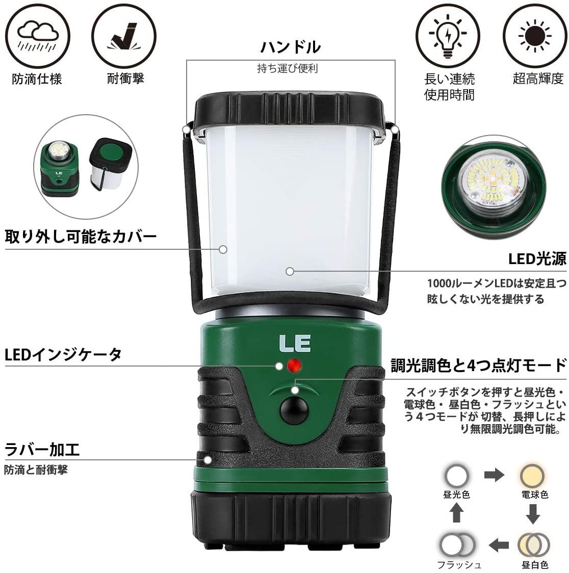 (貸出備品)LEDパワーバンクランタン 超高輝度1000ルーメン USB充電式