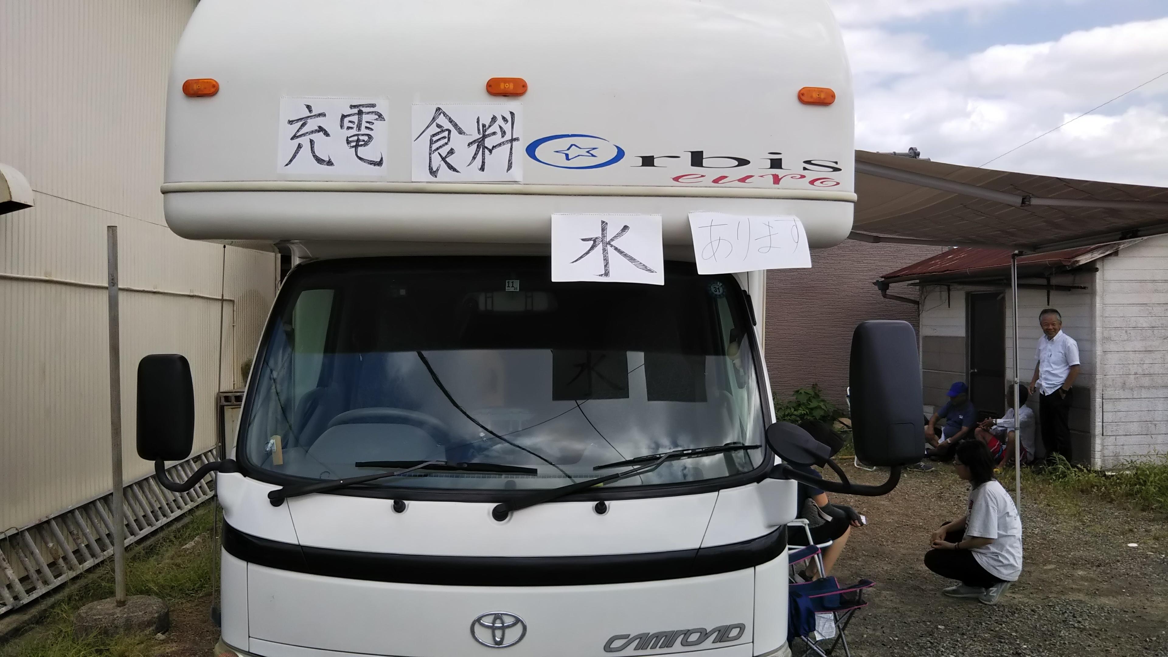 災害時にキャンピングカーにできること~台風15号の災害支援活動を経験して~