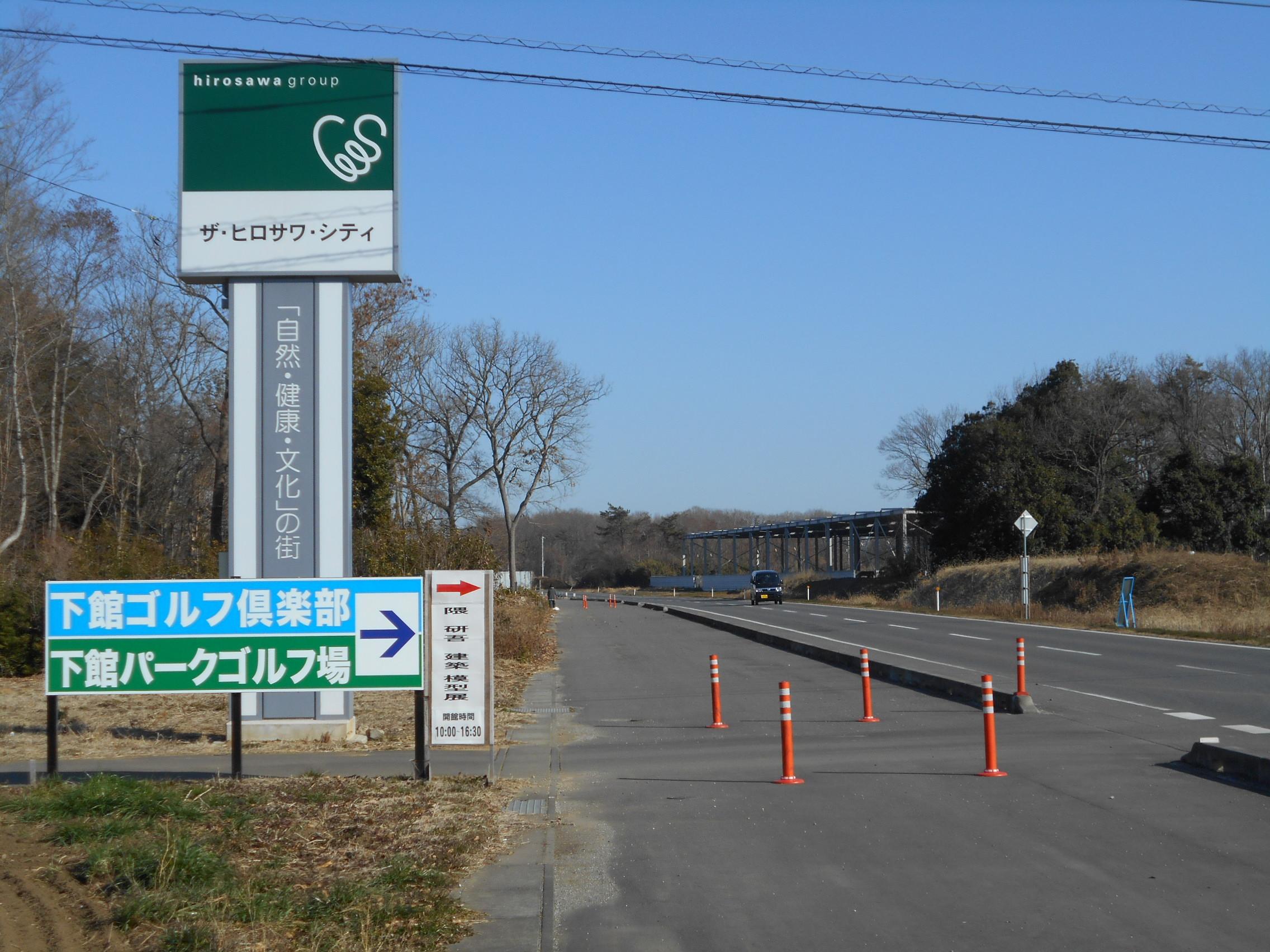 茨城県西部メディカルセンター側 ザ・ヒロサワ・シティ入口