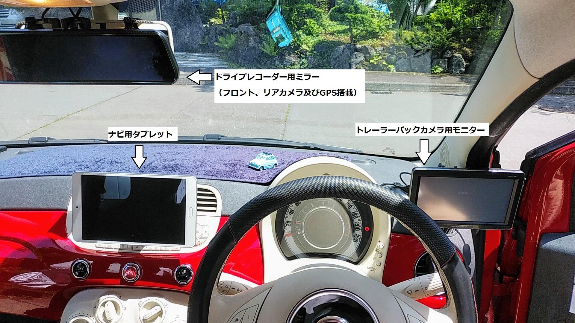 (9)内観(運転補助装備①ドライブレコーダーミラー  ②ナビ用タブレット  ③トレーラーバックカメラ用モニター