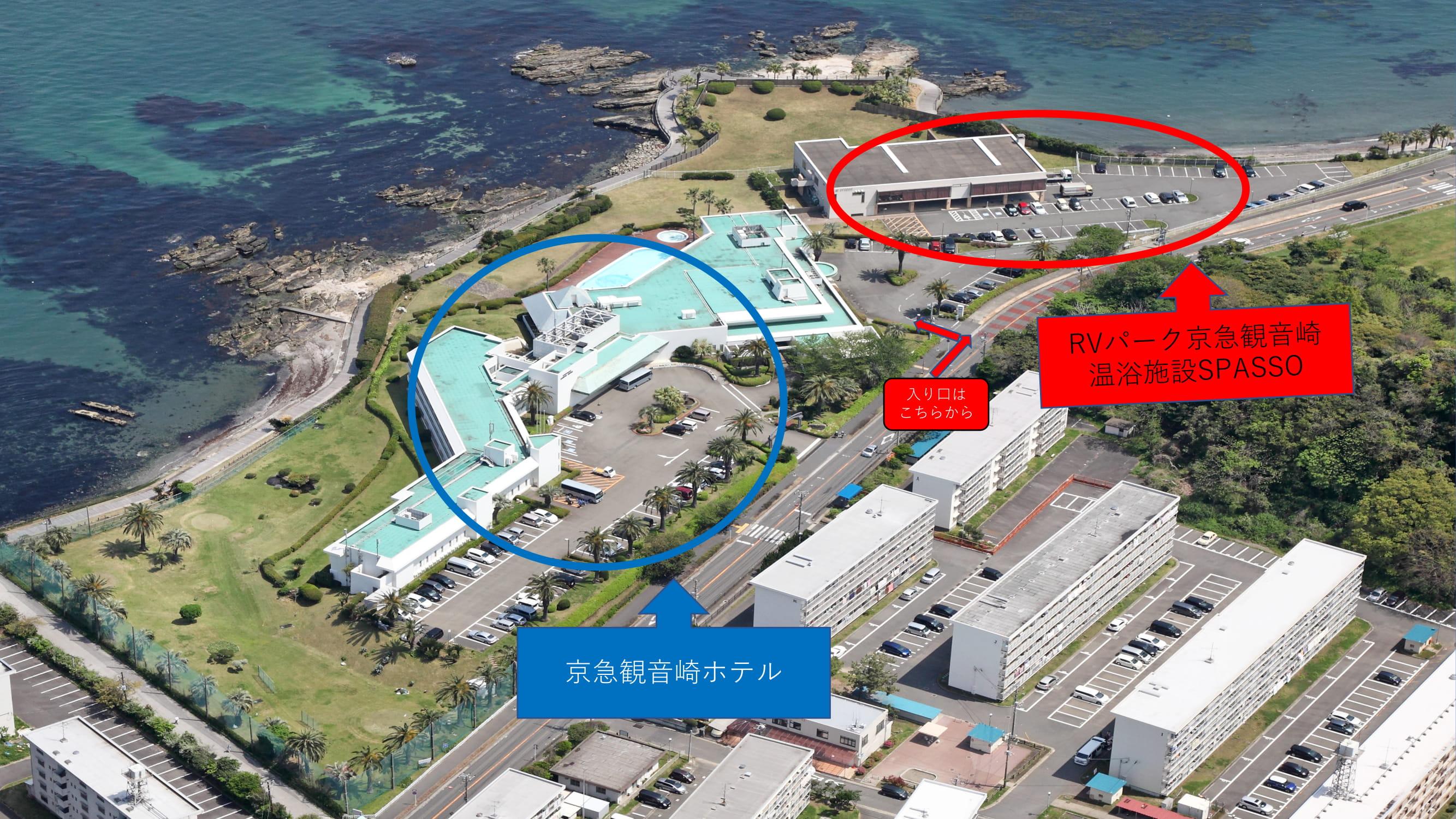 入り口は京急観音崎ホテルの方ではなく、赤い矢印の温浴施設の方です。