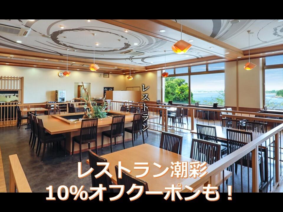 施設内レストランでは10%オフのクーポンがご利用できます!