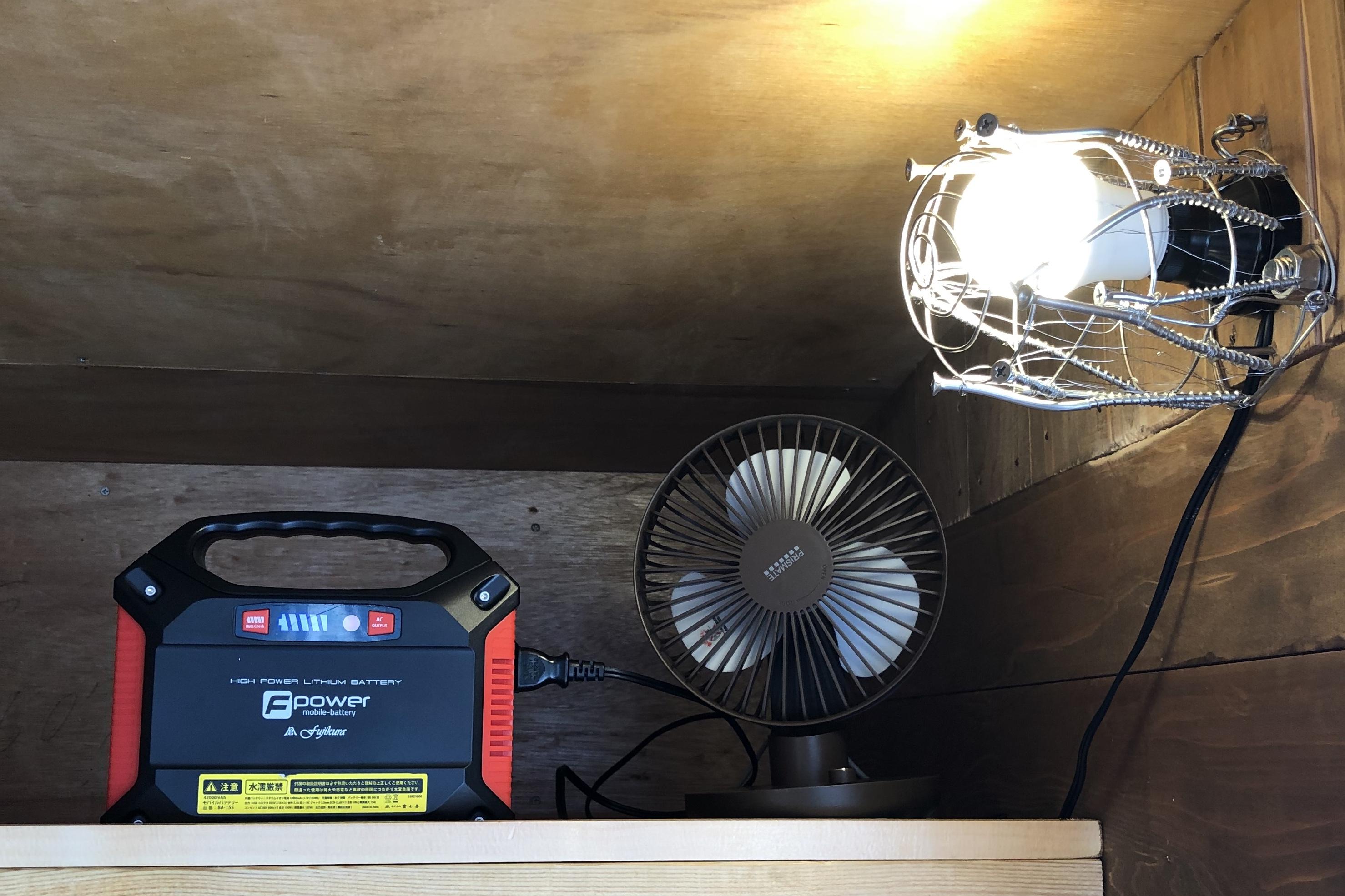 (12)電装品(サブバッテリー、LED電球、ミニ扇風機)