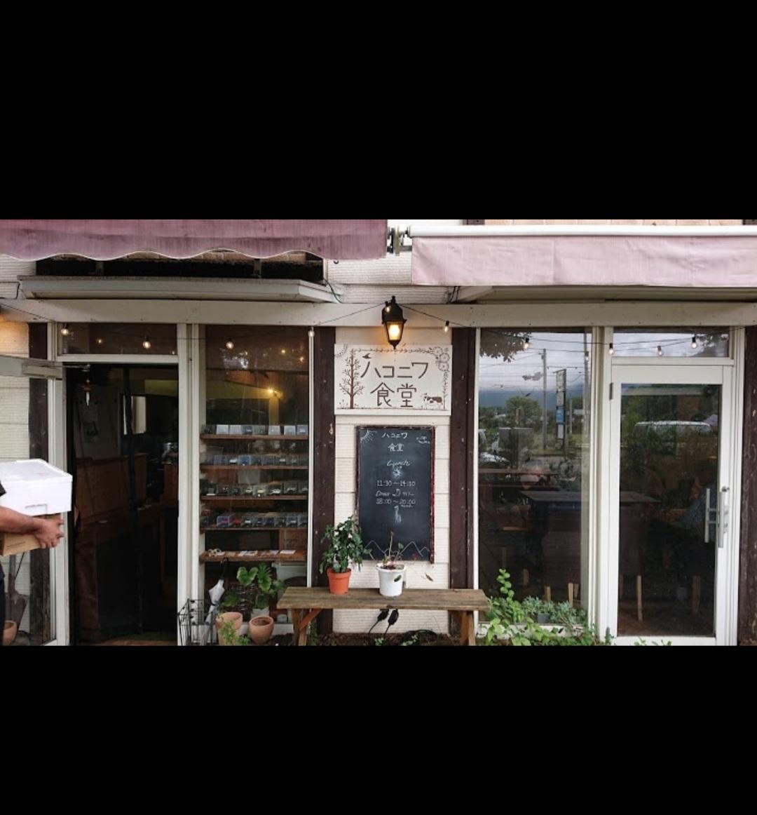 近隣レストラン:「ハコニワ食堂」   とても美味しいです♪