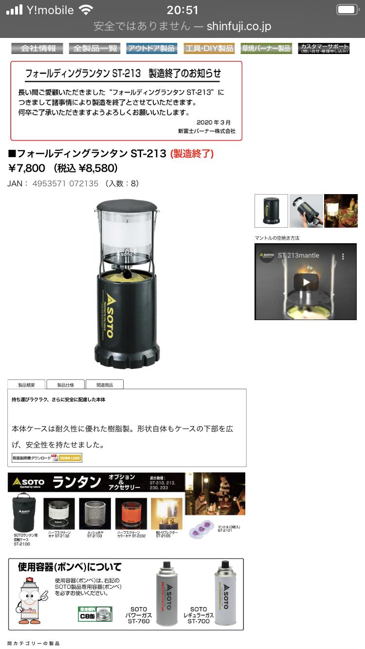 SOTO専用ボンベ@¥500    マントル@¥500でご準備あります。