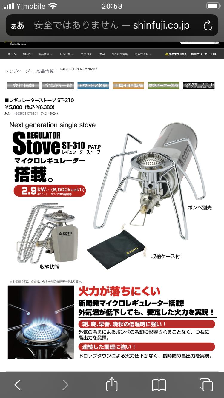 ご利用の際はSOTOボンベをご準備下さい ¥500/本で準備あります。