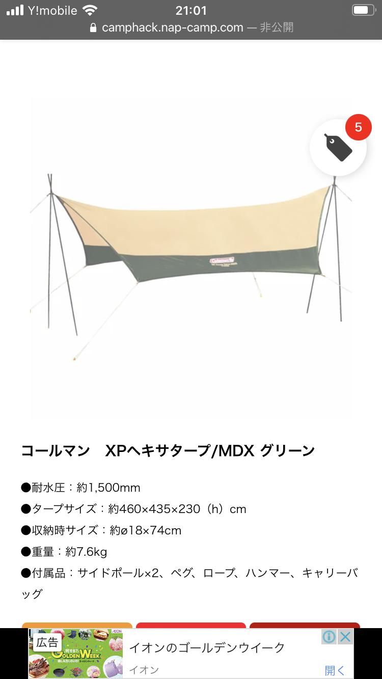 オプション2,000円 事前にお知らせ下さい。