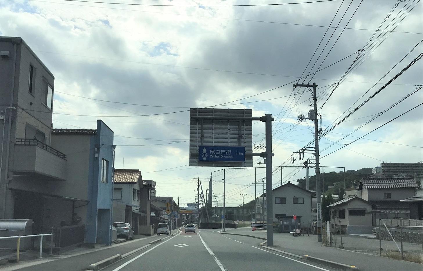 道順1 国道2号線尾道バイパス向峠交差点を南下して、石見銀山街道県道363号線に入り、そのまま南下。