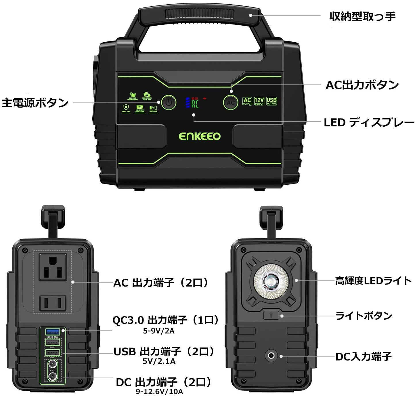 enkeeo ポータブル電源(42000mAh/155Wh 、AC100V x2口、USBx3口)
