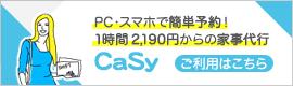 PC・スマホから簡単予約。1時間2,190円からの家事代行CaSy