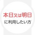 お急ぎの方(サービスご利用3時間前まで予約可能!