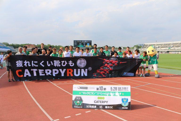 キャタピランスペシャルサポートマッチ SC相模原VS栃木SC 開催