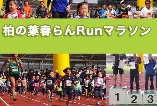 第4回柏の葉春らんRunマラソン withキャタピラン募集開始!
