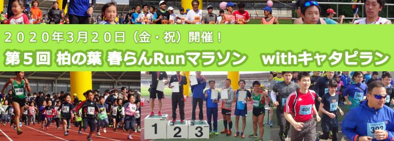 第5回柏の葉春らんRunマラソン withキャタピラン募集開始!