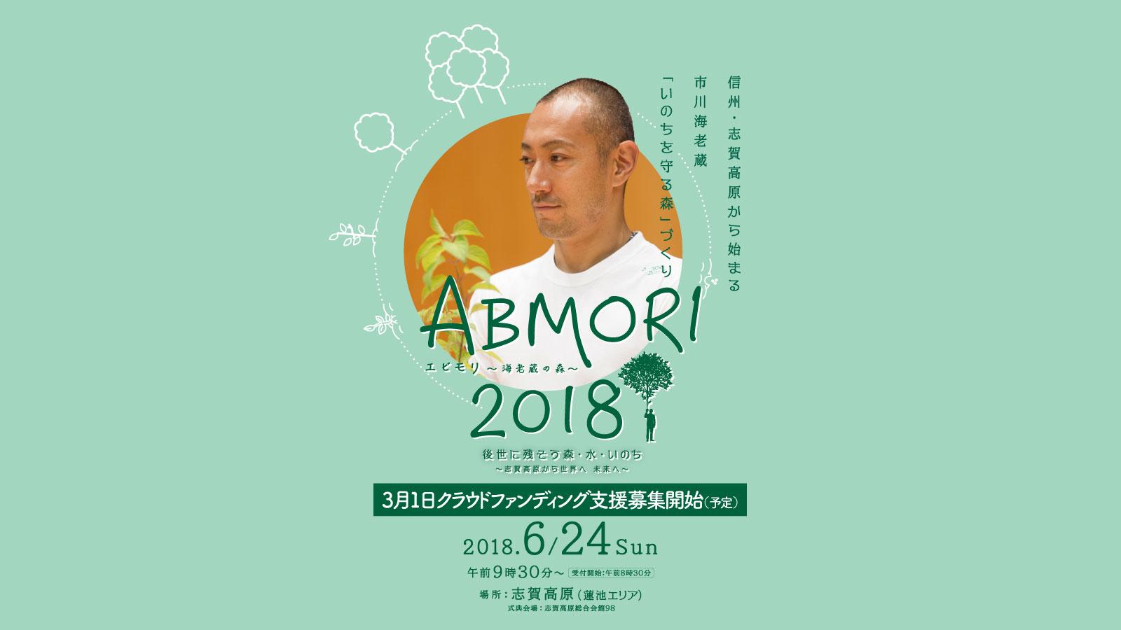 Abmori2018 d