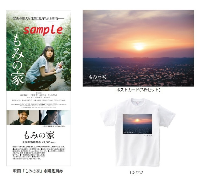 20191217  ccf        sample big ticket postcard tshirts