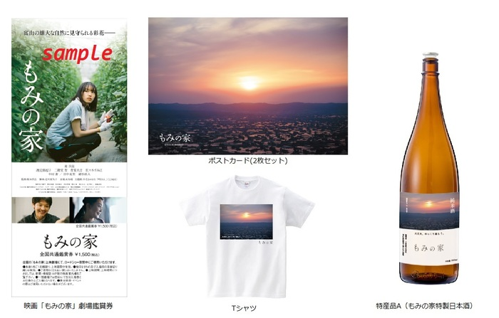 20191217  ccf        sample big ticket postcard tshirts liquor