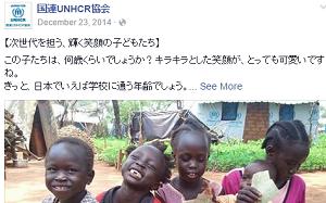 国連UNHCR協会Facebook