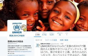 国連UNHCR協会Twitter