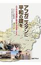 本表紙:アフガニスタンに平和の礎を