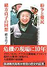 本表紙:紛争と難民 緒方貞子の回想