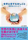 本表紙:世界と恋するおしごと:国際協力のトビラ